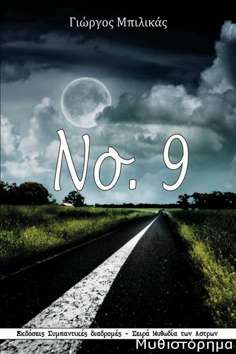 No.9_Front_Cover